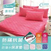 日本防蹣抗菌 採用3M防潑水技術 特大床包式保潔墊 護理生醫級