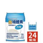(2箱免運)金補體素均衡(不甜)237ml(箱購24入)營養不均衡適用【富康活力藥局】