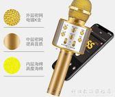 麥克風藍芽全民k歌麥克風手機唱吧通用k歌神器兒童無線話筒家用音響一體 WD科炫數位