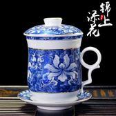 景德鎮陶瓷茶杯子過濾杯帶蓋泡茶辦公室會議茶具大水杯家用青花瓷 酷我衣櫥