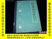 二手書博民逛書店罕見《醫部全錄》第八冊:外科236423 人民衛生 出版1962
