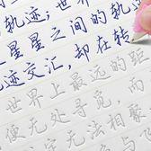 心經金鋼經佛經手抄經本繁體字凹槽練字帖