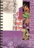 二手書R2YB88年9月《臺北市常見的有毒植物》鄭元春 臺北市政府新聞處9570