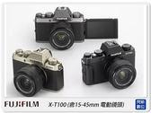 現貨! 送64G+副廠電池+STC玻璃保護貼~ FUJIFILM 富士 X-T100+15-45mm 電動鏡組(XT100,恆昶公司貨)
