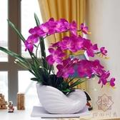 蝴蝶蘭仿真花套裝擺件假花盆栽裝飾花擺設【櫻田川島】