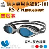 【SABLE黑貂】RS-101競速型泳鏡x標準光學灰鏡片(無度數)-四色-灰/藍/紅/銀
