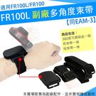 【小咖龍】 CASIO FR100L FR100 副廠 專用配件 同 EAM-3 多角度束帶 360度 手腕繫帶 頭帶 適用 FR10 FR200