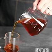 咖啡壺手沖咖啡壺云朵壺分享壺加厚耐熱玻璃接咖啡可愛壺帶刻度公道杯 晶彩