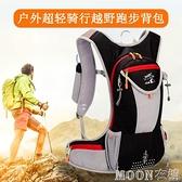 男女戶外運動爬山登山旅游貼身超輕便水袋雙肩包騎行跑步越野背包 快速出貨