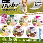 【zoo寵物商城】聖萊西Seeds》Boby特級機能愛犬餐杯狗罐-80g*12杯