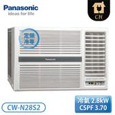 [Panasonic 國際牌]4-5坪 定頻窗型冷專空調-右吹 CW-N28S2