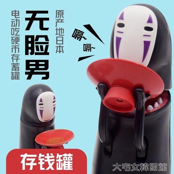 存錢筒打嗝無臉男存錢罐日本玩具網紅女生宮崎駿儲蓄罐千與千尋創意個性 快速出貨