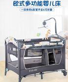 美國折疊多功能便攜式嬰兒床 新生寶寶搖籃游戲床 艾尚旗艦店