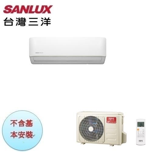 【台灣三洋】2.8KW 4-6坪 變頻冷暖一對一《SAE/C-V28HF》1級省電年耗電561全機3年、壓縮機10年保固