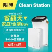 【8/8-8/31現省10990】家庭組合 克立淨極淨輕巧空氣清淨機 F31 + F101過敏兒專用桌上型清淨機