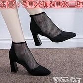 涼靴時尚包頭網紗涼靴女中跟粗跟短靴2021春秋尖頭鏤空仙女鞋高跟單靴 迷你屋 新品