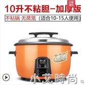 電飯鍋大容量10升15-20-30-40人食堂酒店商用老式大電飯煲 NMS小艾新品