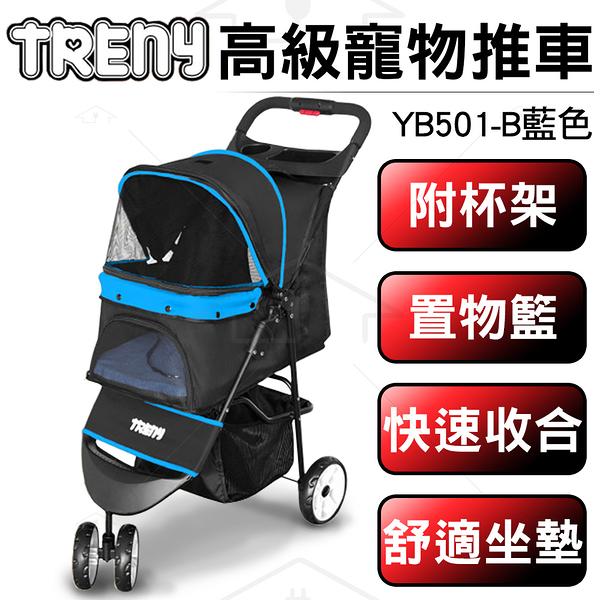 TRENY 高級寵物推車-YB501-B藍 附杯架跟置物籃 快速收合 寵物車 狗推車 貓推車