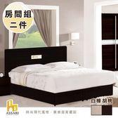 ASSARI-(胡桃)楓澤房間組二件(床片+後掀床架)雙大6尺