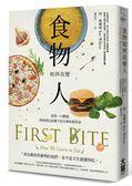 (二手書)食物如何改變人:從第一口餵養,到商業化浪潮下的全球味覺革命