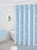 浴室防水浴簾衛生間加厚防霉浴簾布隔斷簾淋浴簾 快速出貨YJT