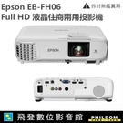 EPSON EB-FH06 FB FH06 Full HD 液晶住商兩用投影機 3500流明 支援到WUXGA 送HDMI線 開發票公司貨