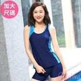 加大尺碼 撞色運動風顯瘦遮肚兩件式泳衣_藍(附泳帽)【Daima黛瑪】