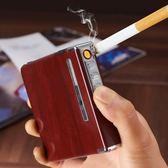好康618 裝煙盒20支帶打火機一體便攜煙盒創意男士防風火機充電電子點煙器