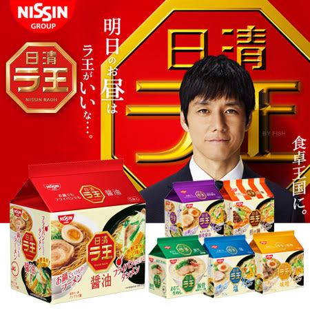 日本 NISSIN 日清 拉王 (五包入) 麵王 拉麵王 日本拉麵界的王者 泡麵 拉麵 日式拉麵 日本泡麵