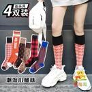 4雙裝 長襪小腿襪長筒襪子女中筒襪過膝襪半高筒襪薄款 樂淘淘