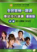 (二手書)全民英檢一路通:中級聽力能力(應試技巧錦囊)(革新版)(with key)
