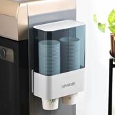 一次性杯子架自動取杯器紙杯架掛壁式家用飲水機放水杯的置物架子 亞斯藍生活館