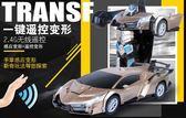 感應變形遙控汽車金剛機器人充電動遙控車玩具車男孩禮物4-5-10歲   提拉米蘇YYS