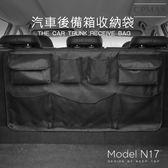 CPMAX 汽車收納袋 座椅掛袋 車載椅背置物袋 多功能車內用 行李箱儲物袋 行李箱整理袋 簡潔方便 H93