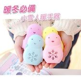 mini小雪人迷你暖手器(1入) 暖暖包需另購-MY【K4005105】