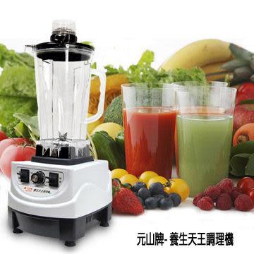 【多禮量販店】《元山牌》養生天王調理機 (YS-209MX)