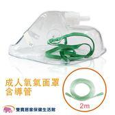 醫技 氧氣機用成人氧氣面罩含管線 耳套面罩 呼吸面罩 氧氣機吸氧面罩 大人EG-1106