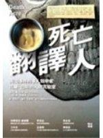 二手書《J4371 死亡翻譯人:美國傳奇刑事人類學家比爾.巴斯的人體實驗室》 R2Y 986733552X