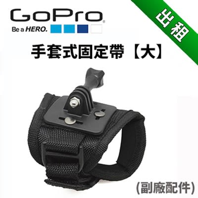 【GOPRO配件出租】 手套固定帶 尺寸大 副廠商品 (最新趨勢以租代替買)