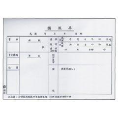 [奇奇文具]  1108/0108 請假單 10本/包