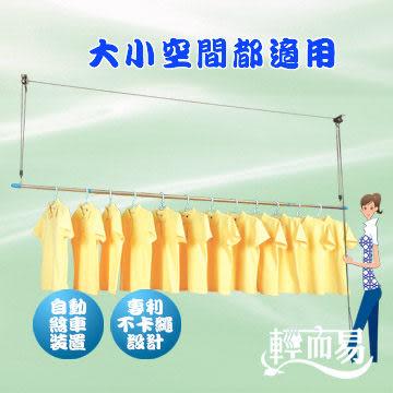《輕而易》拉繩式/手拉式不鏽鋼升降曬衣架/晾衣架-單桿式-附防風波浪桿