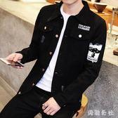 中大尺碼 牛仔外套男2018秋季新款男士韓版修身復古黑色外套 ys5963『美鞋公社』
