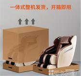 尚銘全自動按摩椅家用沙發椅SM-820L全身太空艙3D機械手電動沙發 DF 可卡衣櫃