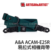 ARTISAN & ARTIST ACAM-E25R 綠 綠色 易拉式相機背帶 (0利率 免運 正成公司貨) 快槍俠 快槍手 快速肩帶 A&A