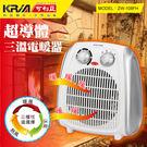 KRIA可利亞 超導體三溫暖氣機/電暖器...