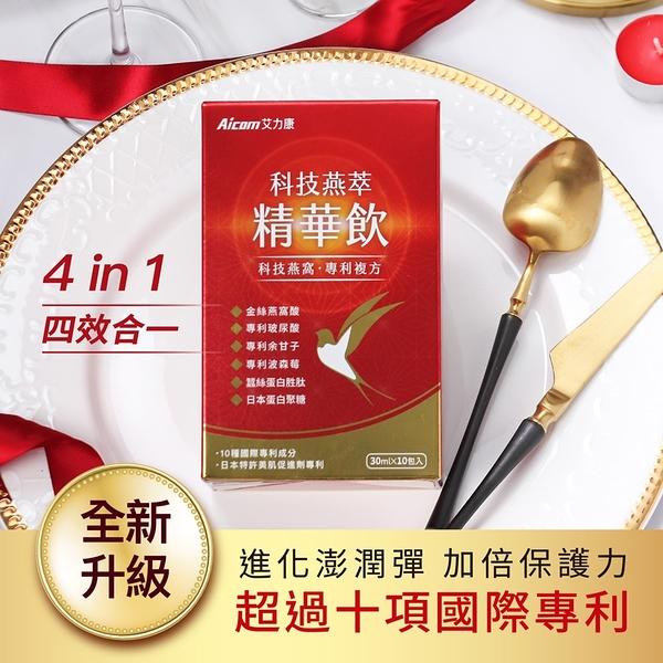 【Aicom】科技燕萃精華飲 10包/盒