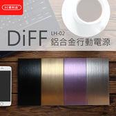 3C便利店 3折【DiFF】LH-02-鋁合金行動電源 輕薄便攜 時尚美觀--特價出清--