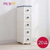 【PICKup】20CM面寬歐風仿木紋五層抽屜隙縫櫃-3色可選藍白
