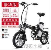 正步 代駕折疊電動車自行車 成人男女式小型代步車寶王迷你電瓶車QM『櫻花小屋』