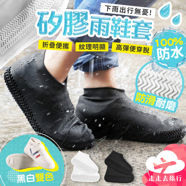 走走去旅行99750【HC291】矽膠雨鞋套 加厚耐磨矽膠鞋套 防水防滑鞋套 雨靴 雨鞋套 戶外雨具 2色